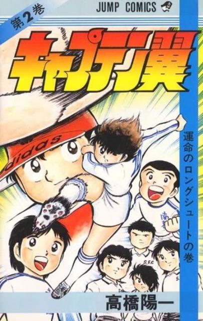 Portada de uno de los volúmenes de Captain Tsubasa (1981)