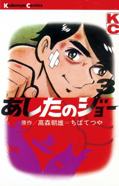 Portada de uno de los volúmenes de Ashita no Joe (1968) donde Joe Yabuki aparece en el contraste de sangre