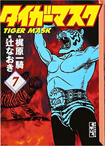 Portada de uno de los volúmenes del manga Tiger Mask de Taigā Masuku (1968)