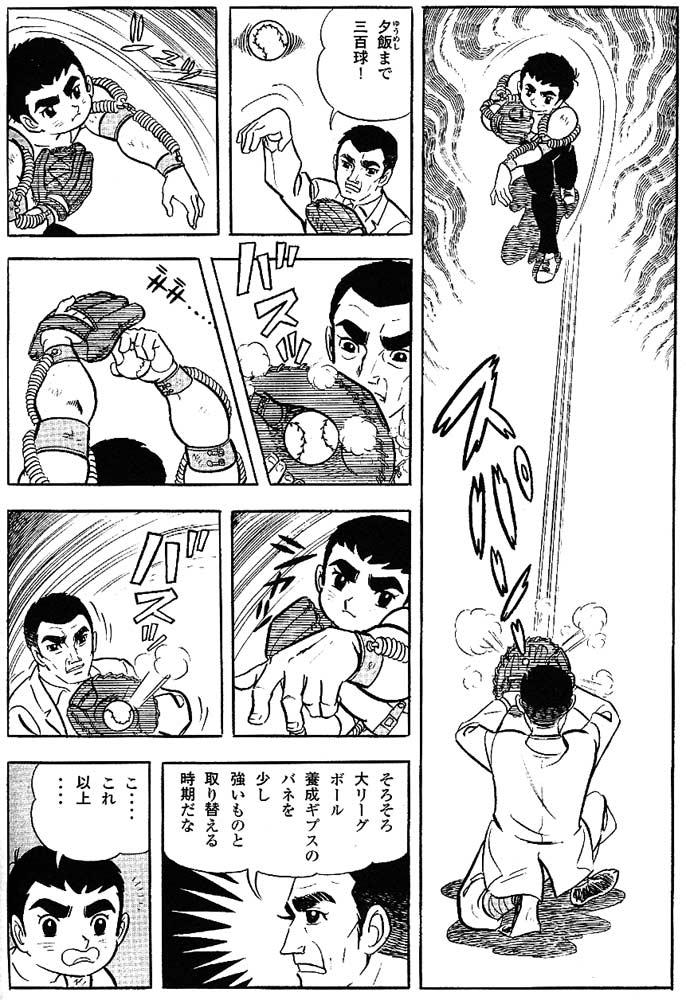 Viñeta del manga Kyojin no Hoshi (1968) donde Ittetsu le enseña a su hijo a lanzar con más potencia con la Dai-league ball ikusei Gips, una chaqueta de resortes que afina y potencia el lanzamiento de Hyuma
